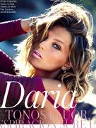 Журнал «Vogue» за июль 2013 года: Дарья Вербова